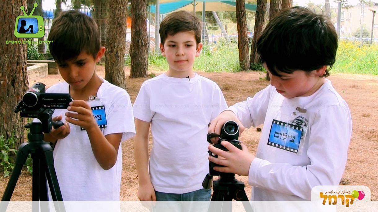 ילדים עושים סרטים - 073-7576434